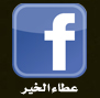 http://www.ataaalkhayer.com/images/f1.jpg