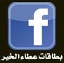 http://www.ataaalkhayer.com/images/f2.jpg