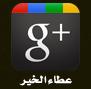 http://www.ataaalkhayer.com/images/g1.jpg