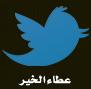 تويتر عطاء الخير الرسمي