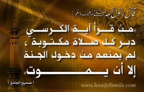 الاذكار للتذكار احاديث عن رَسول الله صلي الله صلي الله عليه وسلم - صفحة 4 Picture